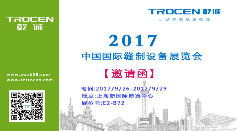 Meet you at 2017 China International Sewing Equipment Exhibition